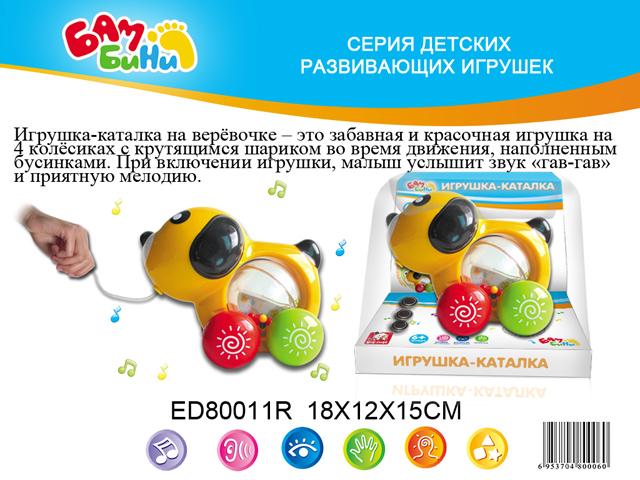 Каталка Собачка Бамбини, со звукомED80011RS+S Toys Собачка Бамбини ED80011R - это яркая каталка на веревочке и 4-х колесиках в виде симпатичной зверушки, которая станет прекрасным развлечением для вашего малыша. В центре игрушки расположен шар с бусинками, который начинает вращаться во время движения. Если включить каталку, то можно услышать приятную мелодию и звуки «гав-гав». Игрушка изготовлена из высококачественного пластика.