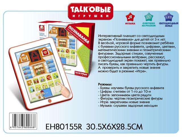 Компьютер Планшет Познавалка, обучающийEH80155RИнтерактивный планшет со светодиодным экраном S+S Toys EH80155R предназначен для детей от 3-х лет. В веселой игровой форме планшет познакомит ребенка с буквами русского алфавита, цифрами, цветами, математическими знаками и геометрическими фигурами. Проверить и закрепить новые знания можно будет в режиме «Игра». Благодаря такому интересному изделию ребенок сможет развивать логическое мышление.