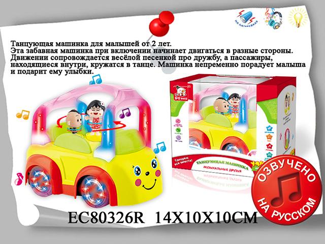 Машина танцующая, со светом и звукомEC80326RЭта забавная танцующая машинка при включении начинает двигаться в разные стороны.Движения сопровождаются веселой песенкой о дружбе,а пассажиры,находящиеся внутри,кружатся в танце. Машинка непременно порадует малыша и подарит ему улыбки.