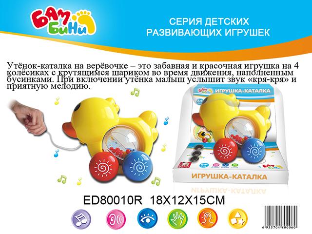Каталка Утенок, со звукомED80010RУтенок S+S Toys ED80010R - это игрушка на 4 колесиках с крутящимся во время движения шариком, который наполнен бусинками. Она выполнена из качественных материалов и безопасна для ребенка. При включении утенка издается звук «кря-кря».