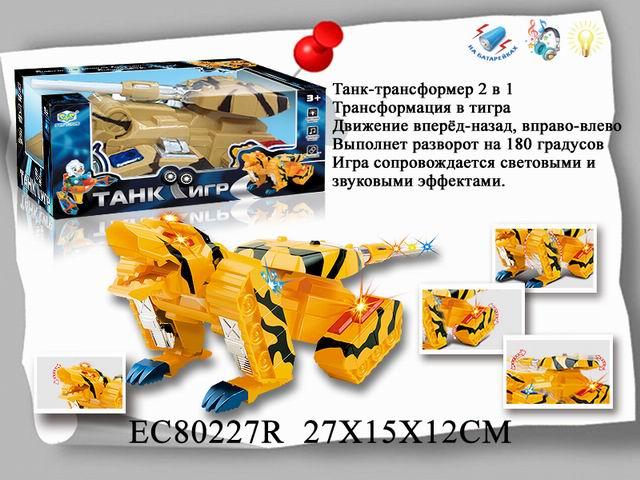 Танк трансформируемый, со светом и звукомEC80227RТанк-трансформер со звуковыми и световыми эффектами - это прекрасная игрушка, которая надолго привлечет внимание ребенка. Фигурка с легкостью превращается из транспортного средства в оригинального тигра. Трансформер может двигаться вправо, влево, вперед и назад, а также разворачиваться на 180 градусов. С таким трансформером вы сможете разнообразить досуг мальчишки и увлечь его на долгие часы.