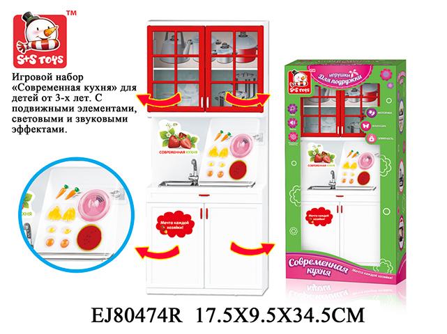 S+S Toys Игровой набор Современная кухня628751Игровой набор Современная кухня для детей от 3-х лет. С подвижными элементами, световыми и звуковыми эффектами.