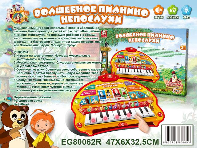 Пианино Уроки тетушки Совы, обучающее, со светом и звукомEG80062RВолшебное пианино Непослухи познакомит ребенка с разными инструментами, музыкальной грамотой, инетерсными фактами из биографии известных композиторов, таких как Чайковский,Верди, Моцарт,Штраус.
