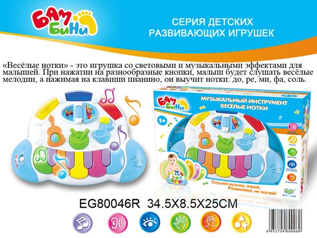 Пианино Веселые нотки Бамбини, со светом и звукомEG80046RВеселые нотки - это игрушка со световыми и музыкальными эффектами для малышей. При нажатии на разнообразные кнопки, малыш будет слушать веселые мелодии, а нажимая на клавиши пианино он выучит нотки : до, ре, ми, фа, соль.9 ярких клавиш,1- музыкальная страничка (перевернув которую, зазвучит музыка), 3 бегающих огонька (жёлтый,синий, красный), 3- музыкальные кнопки (гитара,барабан, песенки).Поможет малышу весело провести время за игрой и будет способствовать в развитии зрительного и слухового восприятия, мелкой моторики, воображения, памяти и координации движений.Работает от 3-х пальчиковых батареек.