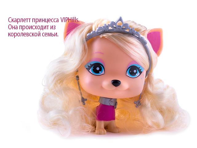Собака Скарлетт с аксессуарами711334Собачка Скарлетт (Scarlett) - это принцесса, представительница королевской семьи Vip Hills.У Скарлетт пышные светлые волосы, украшенные серебристой короной. В набор входят всевозможные аксессуары - гребень, ожерелье, сережки и заколки, расческа розового цвета.
