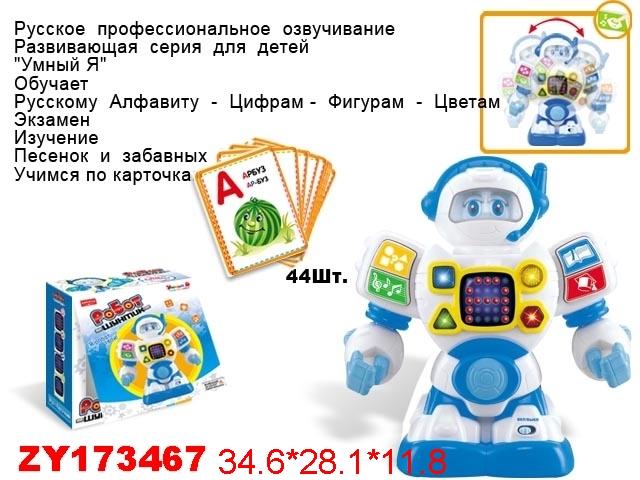 Робот обучающий Умный Я с карточками, со светом и звукомZY173467,1134214Робот шутник Zhorya ZYE-E0035 - отличный подарок для развития у ребенка способностей к изучению нового, музыкального слуха, внимания, памяти. Робот станет прекрасным помощником в обучении вашего малыша. Набор экологически безопасен для малыша, не имеет острых углов. Робот Шунтик - развивающая игрушка для самых маленьких. Робот умеет двигать корпусом - это позабавит любого малыша. А еще Шунтик поет, рассказывает стихи и скороговорки. Играя с роботом, ребенок выучит русский алфавит, цифры, геометрические фигуры.