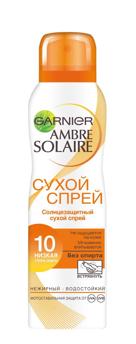 Garnier Ambre Solaire Сухой солнцезащитный спрей для тела, водостойкий, SPF 10, 200 млC5345915Сухой солнцезащитный спрей. Не ощутим на коже. Мгновенно впитывается, без спирта, Водойстойкий,нежирный и нелипкий. Мягкая и нежная кожа.
