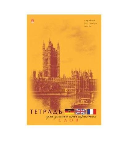 Тетрадь для записи иностранных слов Лондон, цвет: оранжевый, коричневый, 48 листов. 7-48-469/17-48-469/1Тетрадь Лондон для записи иностранных слов имеет компактный формат А6 (105 х 160 мм), позволяющий взять ее с собой в поездку и скрасить досуг изучением иностранной лексики. Обложка, выполненная из чистоцеллюлозного картона, имеет плотность 180 грамм. Максимальную прочность и эффектный блеск обложке придает глянцевая ламинация прозрачной пленкой. В тетради 48 листов в клетку. Каждый лист поделен на три графы для слова, перевода и транскрипции. Также приведена таблица наиболее распространенных неправильных глаголов. В блоке используется белая мелованная бумага 60 г/кв м. Ретро изображение на обложке изображает виды столицы Туманного Альбиона – набережную реки Темзы с башнями домов Парламента.