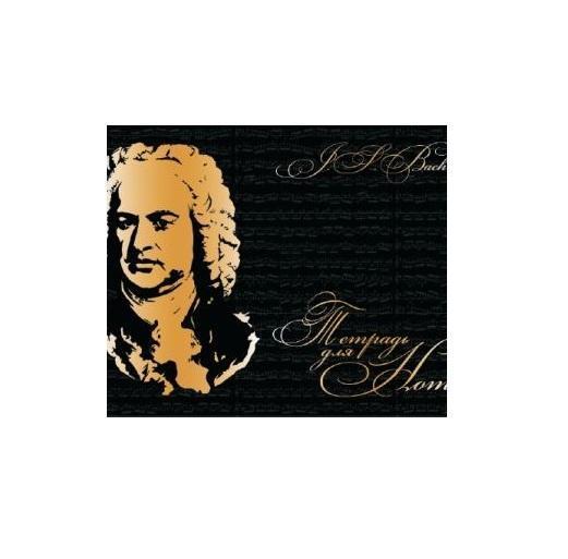 Тетрадь для нот Альт, 24 листа5-24-009Тетрадь для нот Альт с изображениями Баха. Листы изготовлены из высококачественной мелованной бумаги, а обложка из плотного картона. Формат листов А4.