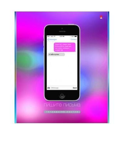 Набор тетрадей SMS приколы. Пишите письма-2, 48 листов, формат А5, 5 шт7-48-1025Набот SMS приколы. Пишите письма-2 включает в себя пять тетрадей с разными обложками. Обложка выполнена из чистоцеллюлозного картона. Печать произведена по технологии рельефного тиснения, чтобы сделать экран объемным. Глубина рисунка и металлический отблеск получены благодаря печати на тонком слоем фольги. Шероховатая матовая поверхность обложки - результат покрытия гибридным лаком. Блок для записей разлинован в клетку и содержит 48 листов. Белая бумага обладает безупречным качеством и повышенной плотностью. В наборе пять тетрадей с разными обложками.