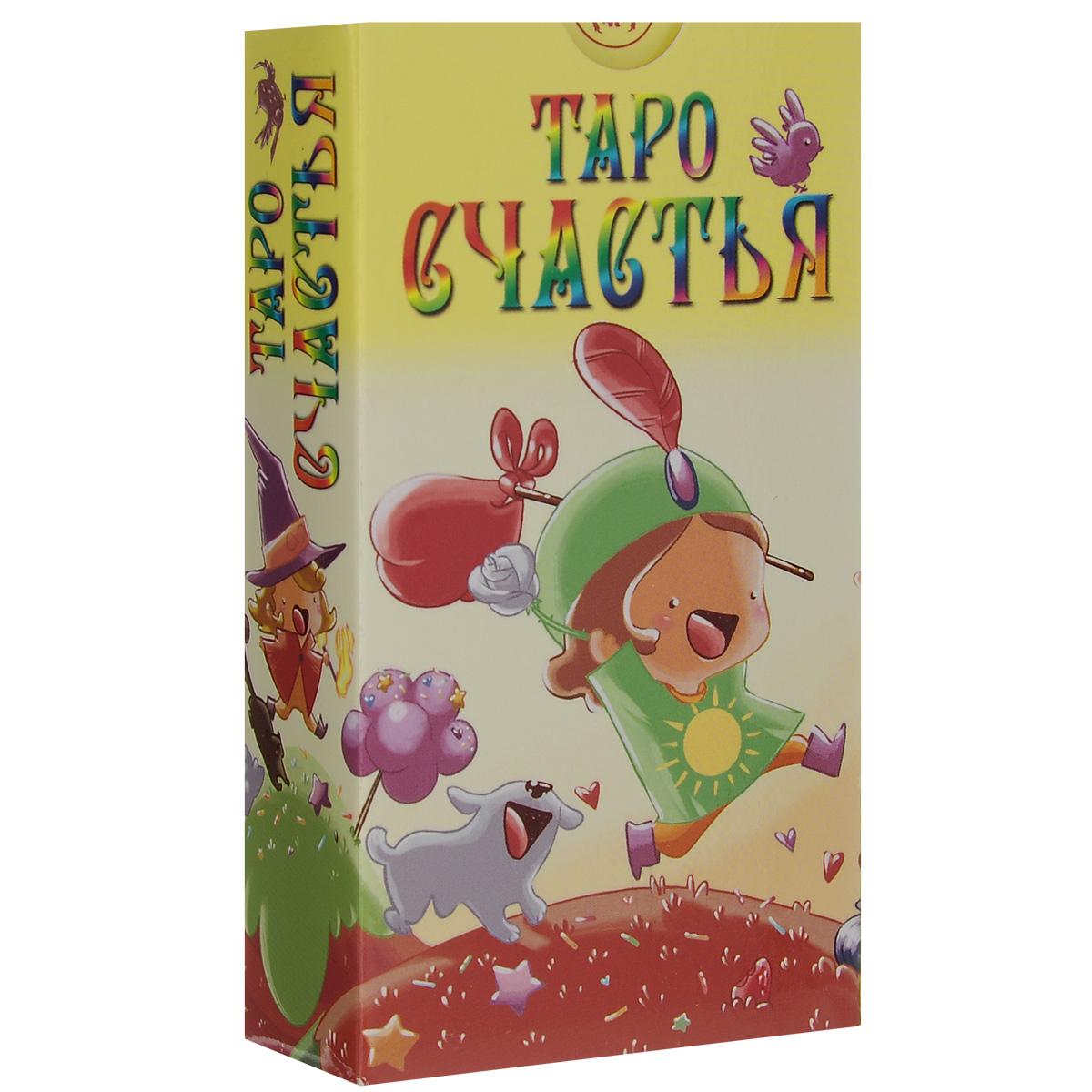 Карты Таро Аввалон-Ло скарабео Таро Счастья, инструкция на русском языке. AV217AV 217Веселая, яркая и красочная колода, выполнена в ярких цветовых гаммах. Это Таро создано преимущественно для детей и подростков, которые хотят ступить на путь познания сакральных истин, но также колода может стать пополнением коллекции любого человека и таролога. Голубое небо, желтое солнце, зеленая трава, красные яблоки - все это передает нам истинное счастье и радость от жизни эта замечательная колода. Счастье способно изменить и Вашу жизнь.