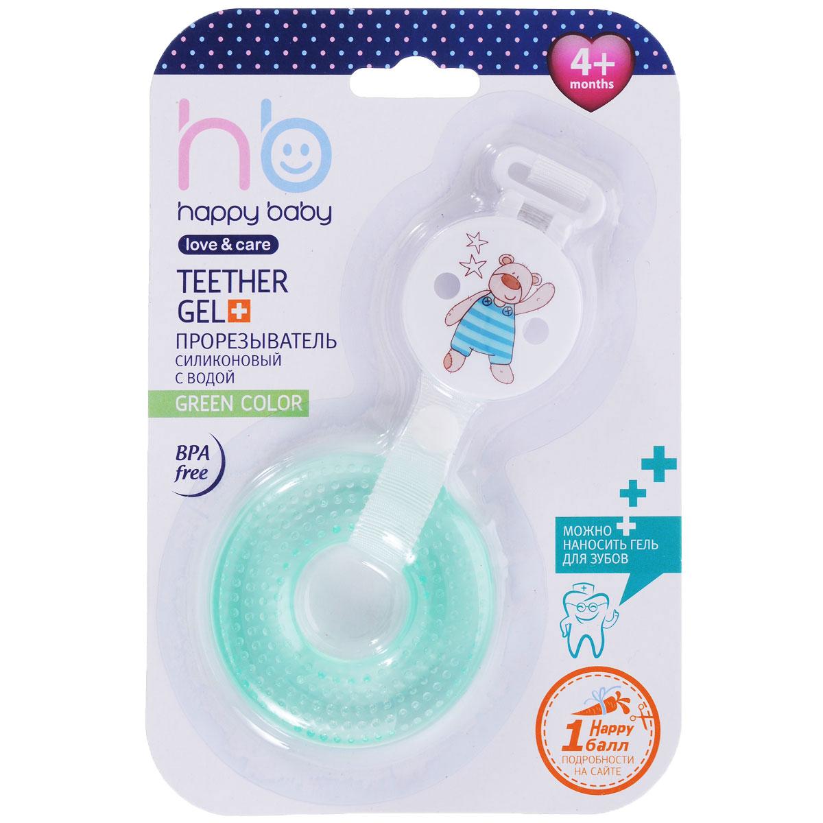 Прорезыватель для зубов Happy Baby, силиконовый, с водой, цвет: светло-зеленый20004_св. ЗеленыйПрорезыватель для зубов Happy Baby необходим в период, когда у малыша начинают резаться зубки для того, чтобы ваш малыш не чувствовал дискомфорт. Прорезыватель изготовлен из безопасных, нетоксичных материалов. Он мягко массирует десны, имеет эргономичную форму. Проникает в труднодоступные места ротовой полости. Усиливает слюноотделение и предотвращает кариес. В случае необходимости на него можно нанести гель для зубов. Прорезыватель с помощью клипсы легко пристегивается к нагруднику, одежде ребенка или коляске.