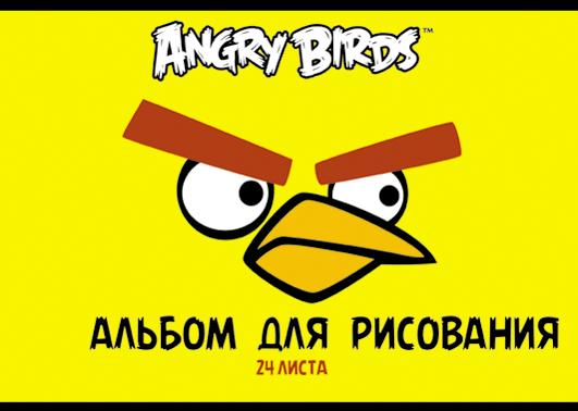 Альбом для рисования Angry Birds, выпуск №224А4вмB_10356Альбом для рисования Angry Birds с ярким изображением любимого мультипликационного героя на обложке будет радовать и вдохновлять юных художников на творческий процесс. Бумага альбома отличается высокой прочностью. Обложка выполнена из мелованного картона. Крепление - скрепки. Рисование позволяет развивать творческие способности, кроме того, это увлекательный досуг. Рекомендуемый возраст: 6+.