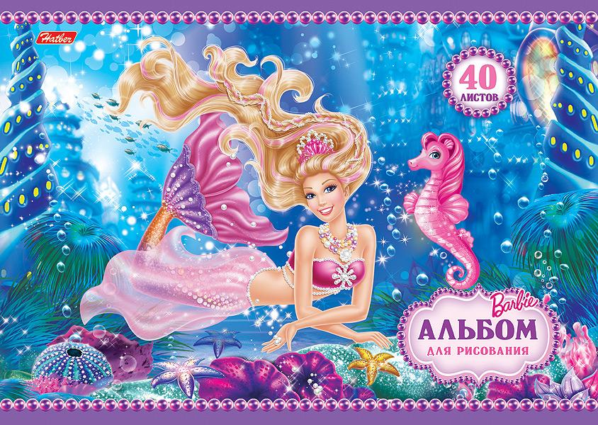 Альбом для рисования Barbie, 40 листов40А4B_12985Альбом для юных художников с ярким изображением любимой мультипликационной героини на обложке Barbie будет радовать и вдохновлять их на творческий процесс. Бумага альбома отличается высокой прочностью. Обложка выполнена из мелованного картона. Крепление - скрепки. Рисование позволяет развивать творческие способности, кроме того, это увлекательный досуг. Рекомендуемый возраст от 12 лет.