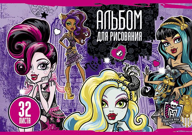 Альбом для рисования Monster High, 32 листа32А4BАльбом для рисования Monster High непременно порадует маленького художника и вдохновит его на творчество. Бумага отличается высокой прочностью. Обложка выполнена из мелованного картона. Способ крепления - скрепки. Рисование позволяет развивать творческие способности, кроме того, это увлекательный досуг. Рекомендуемый возраст: 12+.