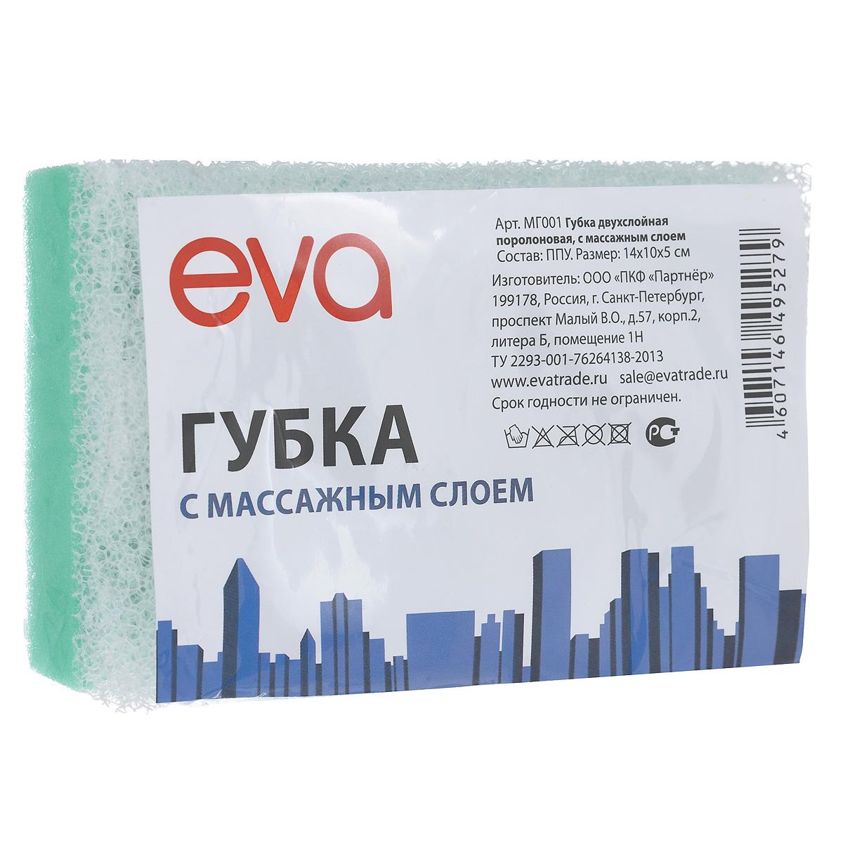 Губка для тела Eva, с массажным слоем, цвет: зеленыйМГ001_зеленыйГубка для тела Eva изготовлена из пенополиуретана и оснащена массажным слоем. Губку можно использовать в ванной, в бане или в сауне. Она улучшает циркуляцию крови и обмен веществ, делает кожу здоровой и красивой. Подходит для ежедневного применения.