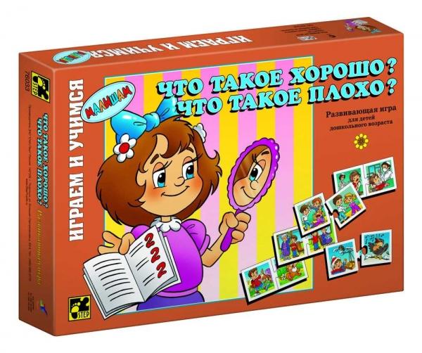 Step Puzzle Развивающая игра Что такое хорошо76033Играем и учимся! Развивающая игра для дошкольников. Благодаря простым правилам и ярким картинкам, ребенок, наряду с получаемыми знаниями, развивает ассоциативное мышление, память, мелкую моторику рук.