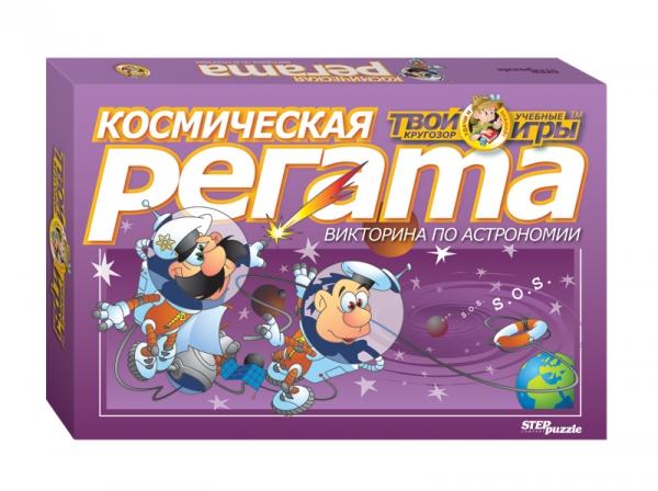 Step Puzzle Викторина Космическая регата76402Викторина Космическая регата направлена на развитие всех познавательных процессов, расширение и углубление предметных знаний, формирование общеучебных умений и навыков по предмету Астрономия. Из этой игры дети узнают и усвоят основные астрономические термины, запомнят название планет и звёзд, а также получат начальные знания по космонавтике.