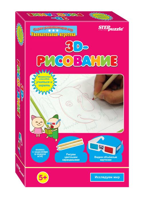 Step Puzzle Развивающая игра 3D рисование765203D - рисование - это развивающая игра. В коробочке Вы найдете 3D-очки – 1 шт., карандаши цветные – 2 шт., подробную красочную инструкцию с методическими указаниями. Игра направлена на развитие у детей воображения и творческого потенциала.
