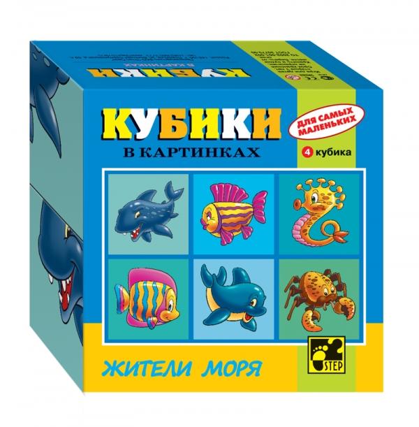 Жители моря. Кубики в картинках для самых маленьких. Серия №187314Кубики – самая популярная и самая необходимая игрушка для малыша. Наборы из 4-х кубиков специально разработаны для самых маленьких. Играя с кубиками, малыш тренирует мелкую моторику руки, развивает логическое мышление, образное восприятие, зрительную память.
