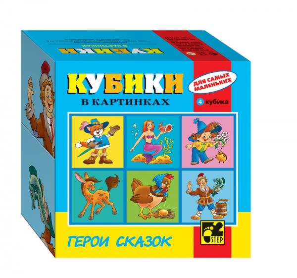 Герои сказок. Кубики в каритнках для самых маленьких.Серия №287315Кубики – самая популярная и самая необходимая игрушка для малыша. Наборы из 4-х кубиков специально разработаны для самых маленьких. Играя с кубиками, малыш тренирует мелкую моторику руки, развивает логическое мышление, образное восприятие, зрительную память.
