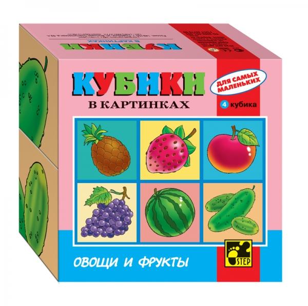 Овощи и фрукты. Кубики в каритнках для самых маленьких.Серия №387316Кубики – самая популярная и самая необходимая игрушка для малыша. Наборы из 4-х кубиков специально разработаны для самых маленьких. Играя с кубиками, малыш тренирует мелкую моторику руки, развивает логическое мышление, образное восприятие, зрительную память.