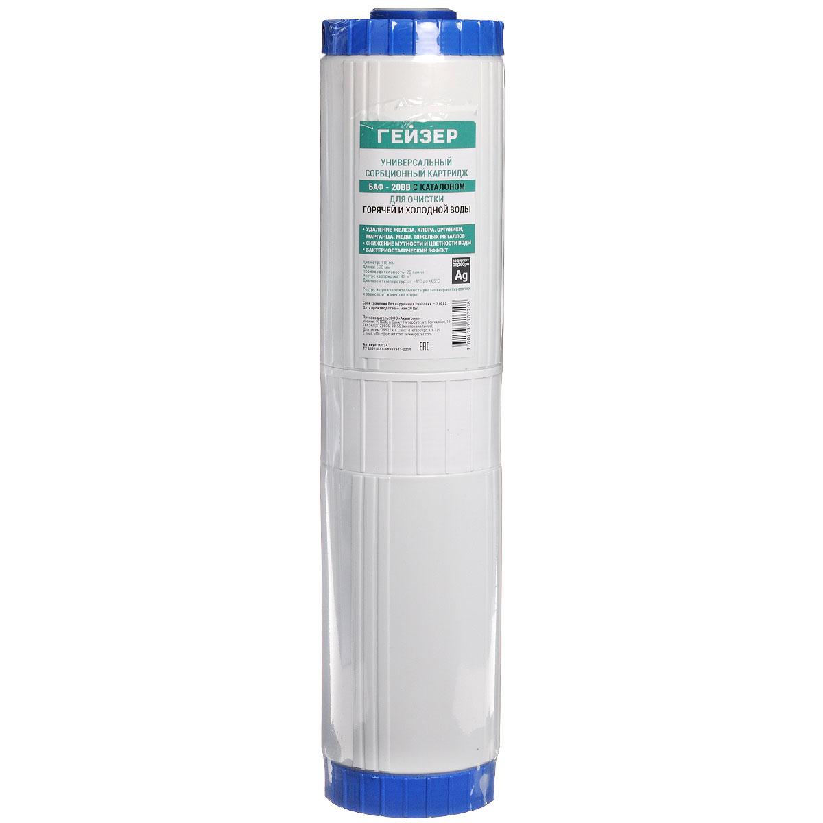Картридж универсальный ГейзерБАФ 20 BB30634Картридж Гейзер БАФ 20BB. Предназначен для очистки питьевой воды и может быть использован как одноступенчатый фильтр, так и в составе тройки на 2-ой и 3 –й ступени. Эффективно удаляет:твердые частицы, хлор, хлорорганические соединения, бензол, фенол, органические соединения, нефтепродукты, пестициды, железо, медь, марганец, ртуть, ионы тяжелых металлов, мутность, цветность, неприятные привкусы и запахи, бактерии и вирусы определенного ряда и др. Основное предназначение очистка воды от остаточного хлора, органических соединений и железа при содержании до 2 мг/л. Универсальный картридж – сохраняет эффективность при среднесуточном потреблении воды 7л на протяжении 300 дней и имеет ресурс эксплуатации без забивания -48 000 л. Диаметр картриджа: 11,5 см. Длина: 50,8 см. Диапазон температур: от +4°С до 40°С.