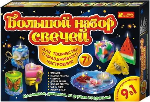 Большой набор свечей 9 в 1 - Наборы для творчества9007Набор для изготовления 9 свечей из парафина: фантазия, веселая мозаика, сердечко, долька арбуза, нежные лепестки, тайны моря, мышка и сыр.
