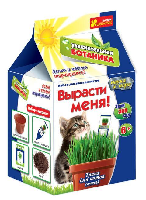 Трава для кота - Увлекательная ботаника. Вырасти меня0365Вырасти дома специальную траву для своего любимца! Зеленая лужайка из смеси трав не только украсит комнату, но будет полезна для твоей кошечки.