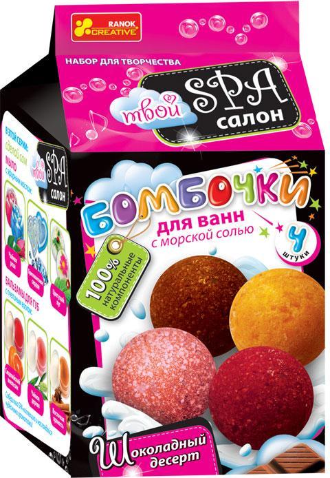 Бомбочки для ванн. Шоколадний Десерт (Н) - Наборы для девочек