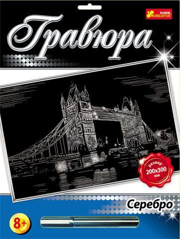 Лондонский мост - Гравюра Премиум Серебро