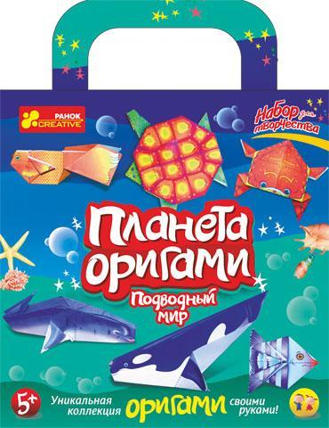 Подводный мир (Н) - Планета оригами