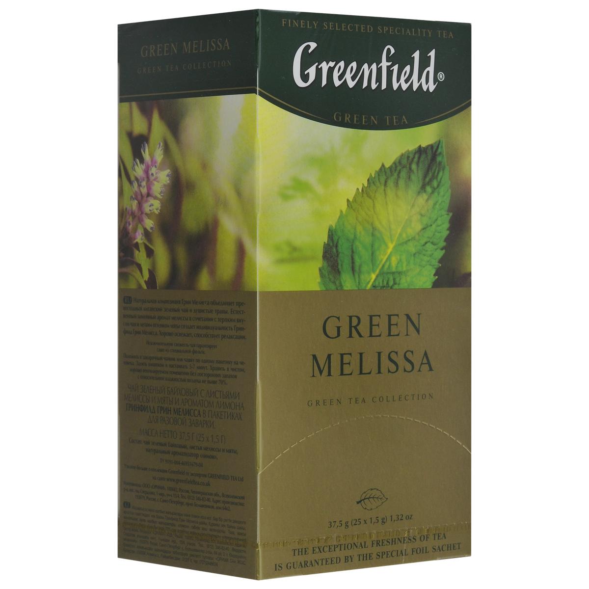 Greenfield Green Melissa зеленый чай в пакетиках, 25 шт0435-10Натуральная композиция Greenfield Green Melissa объединяет превосходный китайский зеленый чай и душистые травы. Естественный лимонный аромат мелиссы в сочетании с терпким вкусом чая и легким оттенком мяты создает индивидуальность Greenfield Green Melissa. Хорошо освежает, способствует релаксации.