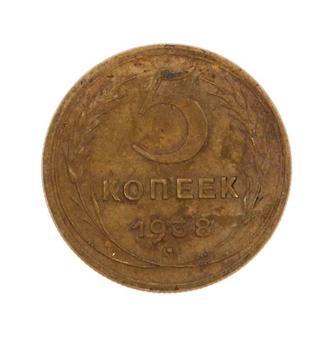 Монета 5 копеек. СССР, 1938 годSKV10-12Монета 5 копеек. СССР, 1938. Диаметр 2,5 см. Вес 5 г. Гурт рифленый. Сохранность очень хорошая.