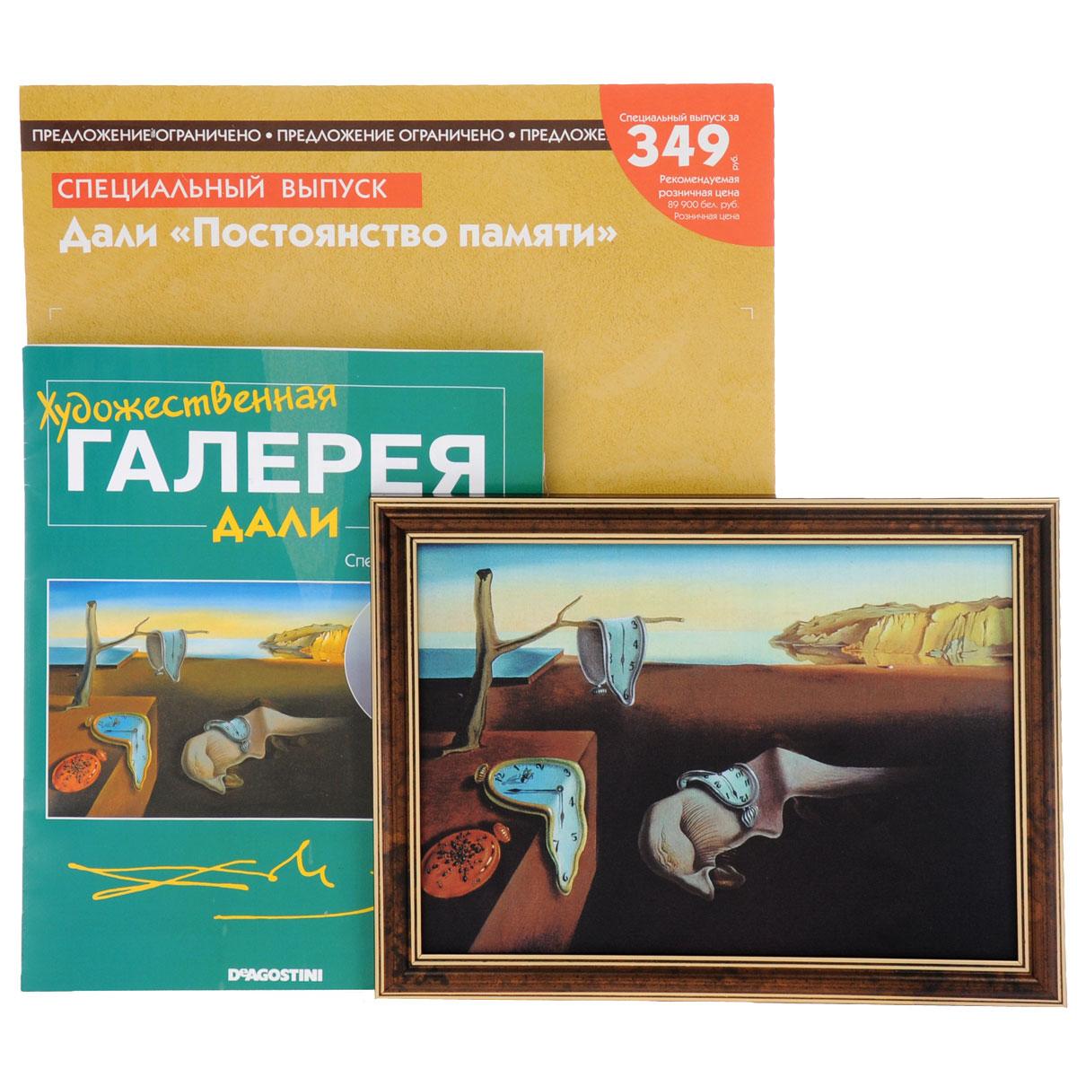 Журнал Художественная галерея. Специальный выпуск №3ARTGAL003SPECIALISSUEСпецвыпуск к коллекции ДеАгостини Художественная галерея посвящен выдающемуся представителю сюрреализма в живописи, Сальвадору Дали, и содержит репродукцию его знаменитой работы Постоянство памяти. Этот спецвыпуск станет приятным подарком для ценителей живописи, поможет узнать много интересной информации о великом художнике XX века, его жизни и творчестве, и погрузиться в мир поразительных сюрреалистических образов. В этом спецвыпуске вы подробно познакомитесь и интересными фактами из биографии и гениальными произведениями знаменитого испанского живописца Сальвадора Дали. Одной из наиболее интересных и знаменитых работ этого гениального автора является картина Постоянство памяти, которой в данном издании уделяется особое внимание. Спецвыпуск к серии ДеАгостини Художественная галерея дополнен высококачественной репродукцией этой удивительной работы. Репродукция выполнена на имитации холста и обрамлена лаконичной, элегантной рамкой. Эта картина...