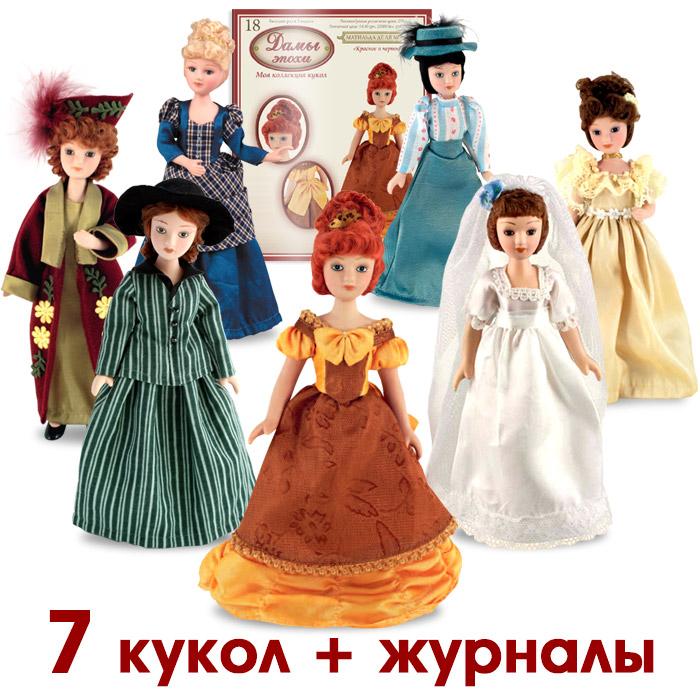 Набор Дамы эпохи №3DAMESBUNDLE-3Коллекцию составили 7 номеров журнала дамы эпохи, сопровождаемые куклами ручной работы. Номера посвящены: Матильде де ля Моль, Маргарет Хейл, Кэтрин Линтон, Мэгги Вербер, Ирэн Форсайт, Норе Хельмер, Кейт Крой.