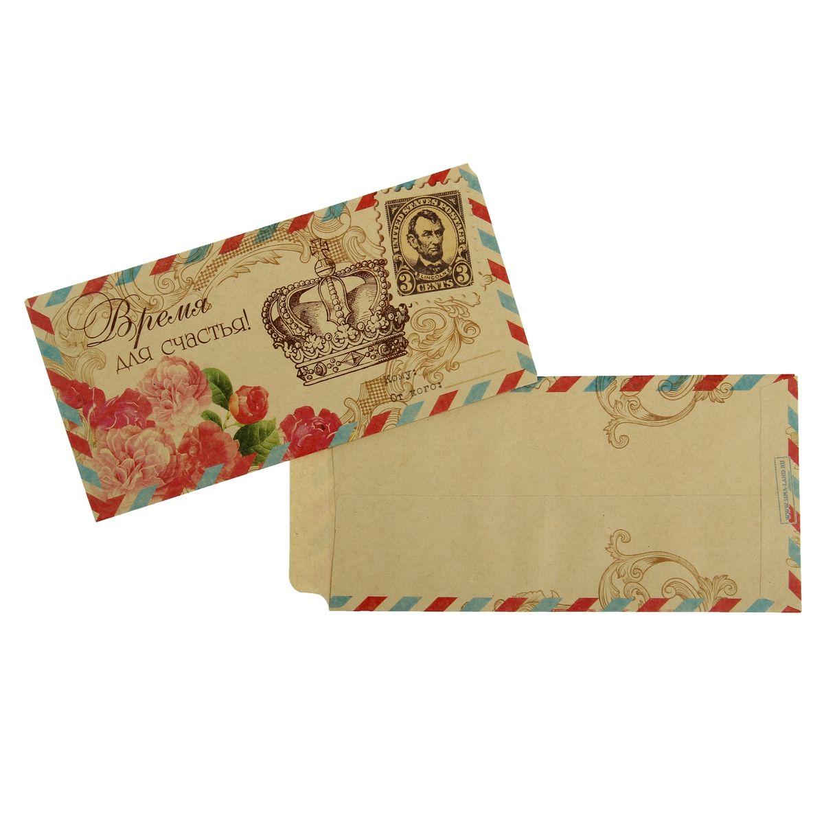 Конверт подарочный Время для счастья1021084Подарочный конверт Время для счастья предназначен для украшения подарков. Конверт изготовлен из бумаги, украшен красивыми изображениями. Подарок в таком конверте будет выглядеть ярко и стильно!