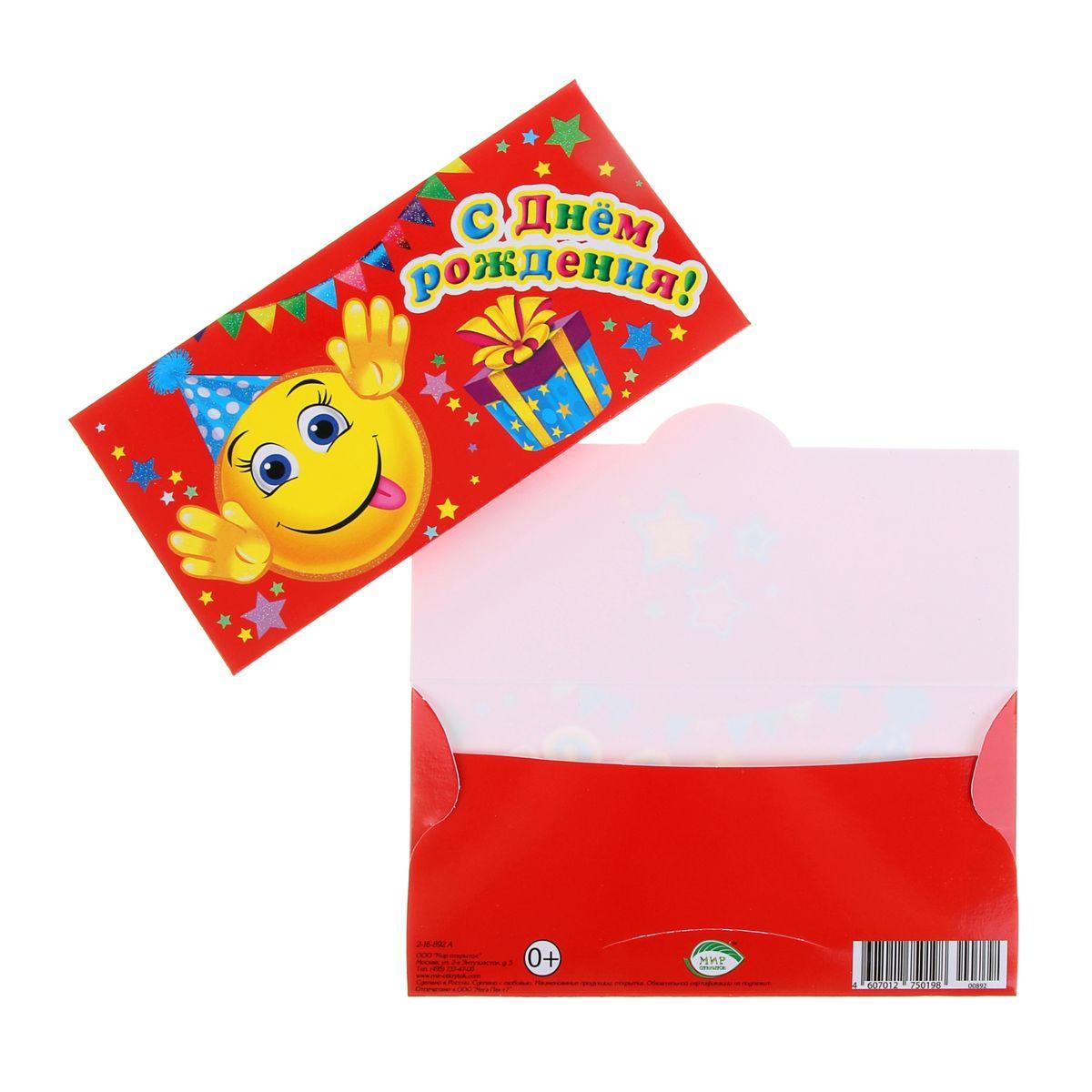 Конверт для денег С днем рождения!. 10223051022305Конверт для денег С днем рождения! выполнен из плотной бумаги и украшен яркой картинкой, которая вызовет улыбку. Это необычная красивая одежка для денежного подарка, а так же отличная возможность сделать его более праздничным и создать прекрасное настроение!