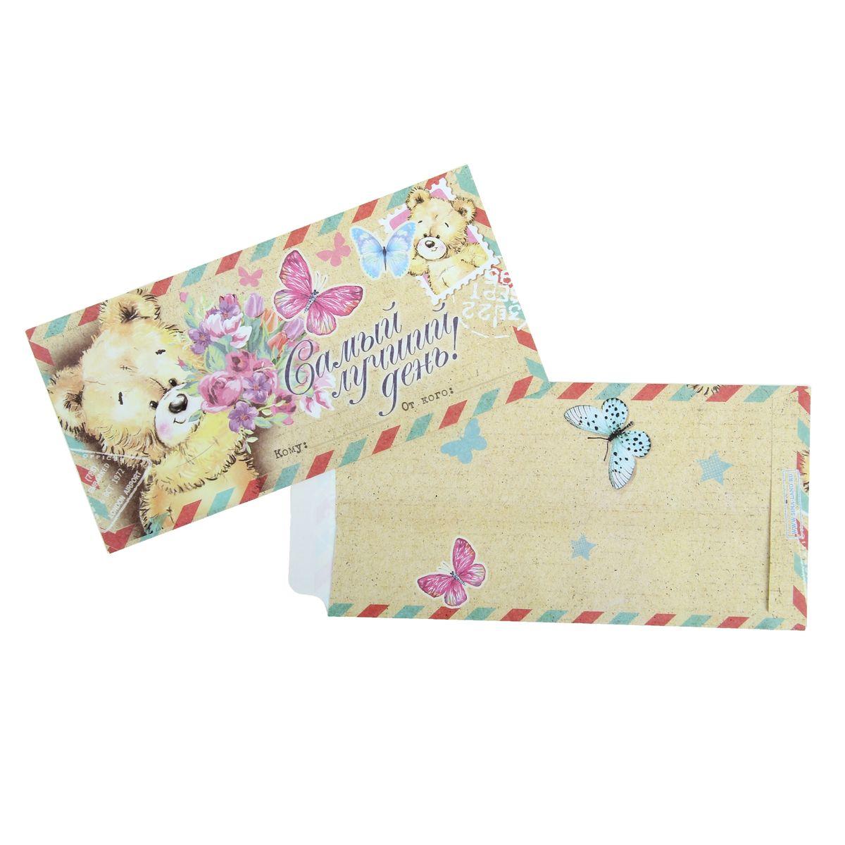 Конверт подарочный Самый лучший день1028223Подарочный конверт Самый лучший день изготовлен из бумаги. Такой конверт отлично подойдет для оформления подарка. В него можно положить записку или фотографию, подписать его и передать получателю.