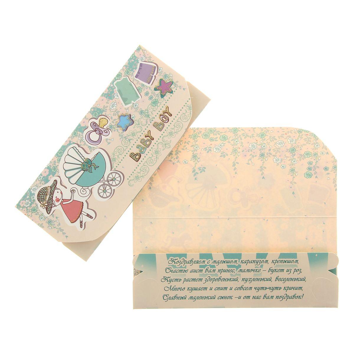 Конверт для денег С новорожденным. 10285601028560Конверт для денег С новорожденным выполнен из плотной бумаги и украшен яркой картинкой, соответствующей событию. Это необычная красивая одежка для денежного подарка, а так же отличная возможность сделать его более праздничным и создать прекрасное настроение! Конверт С новорожденным- идеальное решение, если вы хотите подарить деньги.
