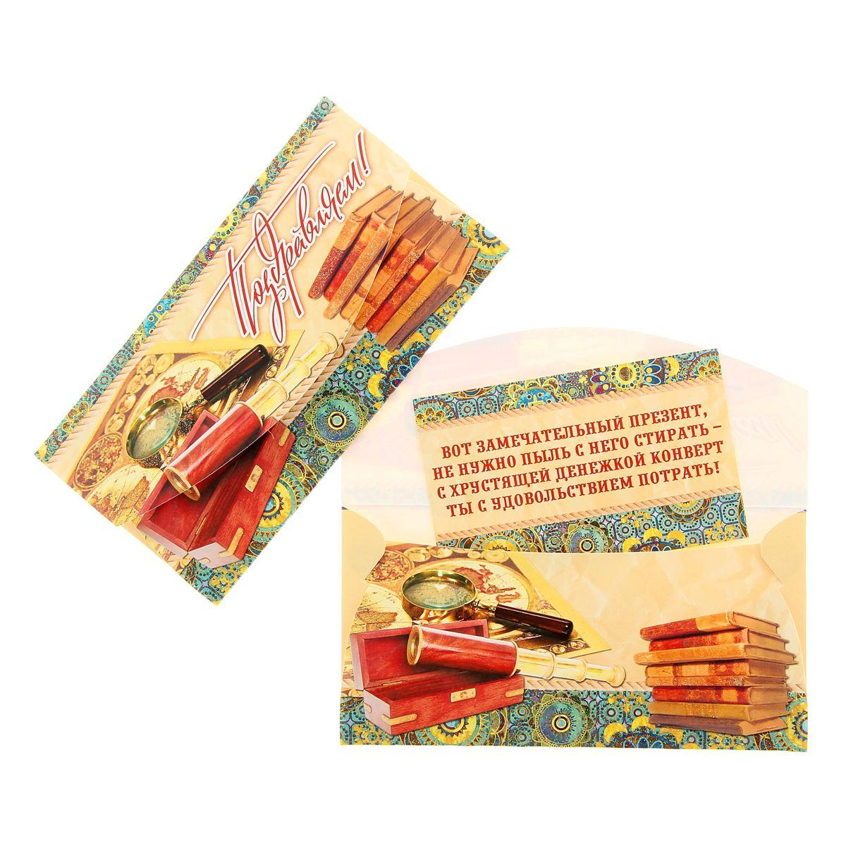 Конверт для денег Поздравляем!. 10287431028743Конверт для денег Поздравляем! выполнен из плотной бумаги и украшен яркой картинкой. На отдельном вкладыше внутри открытки - поздравительные строки: Вот замечательный презент, Не нужно пыль с него стирать - С хрустящей денежкой конверт Ты с удовольствием потрать! Это необычная красивая одежка для денежного подарка, а также отличная возможность сделать его более праздничным и создать прекрасное настроение!