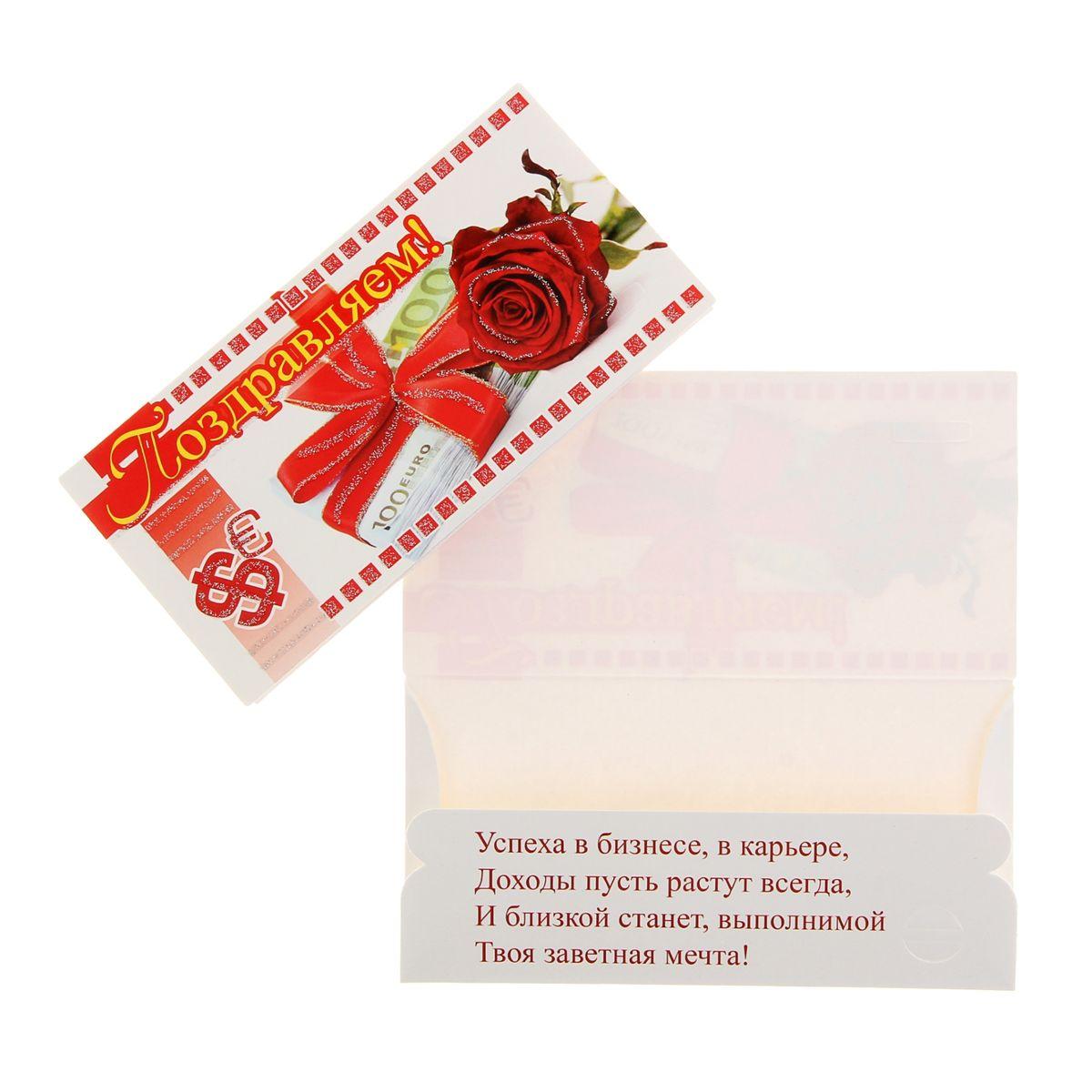 Конверт для денег Этюд Поздравляем! Красная роза. 10317671031767Конверт для денег Этюд Поздравляем! Красная роза выполнен из плотной бумаги и украшен яркой картинкой, соответствующей событию, для которого предназначен. Это необычная красивая одежка для денежного подарка, а так же отличная возможность сделать его более праздничным и создать прекрасное настроение! Конверт Этюд Поздравляем! Красная роза - идеальное решение, если вы хотите подарить деньги.