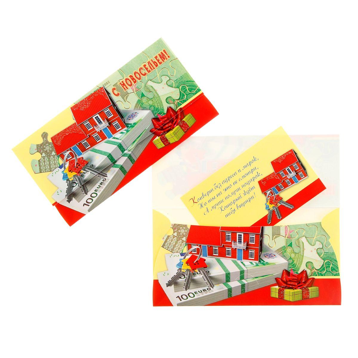 Конверт для денег С новосельем!. 10515261051526Конверт для денег С новосельем! выполнен из плотной бумаги и украшен яркой картинкой, соответствующей событию, для которого предназначен. В комплект с конвертом входит вкладыш с поздравлением. Это необычная красивая одежка для денежного подарка, а так же отличная возможность сделать его более праздничным и создать прекрасное настроение!
