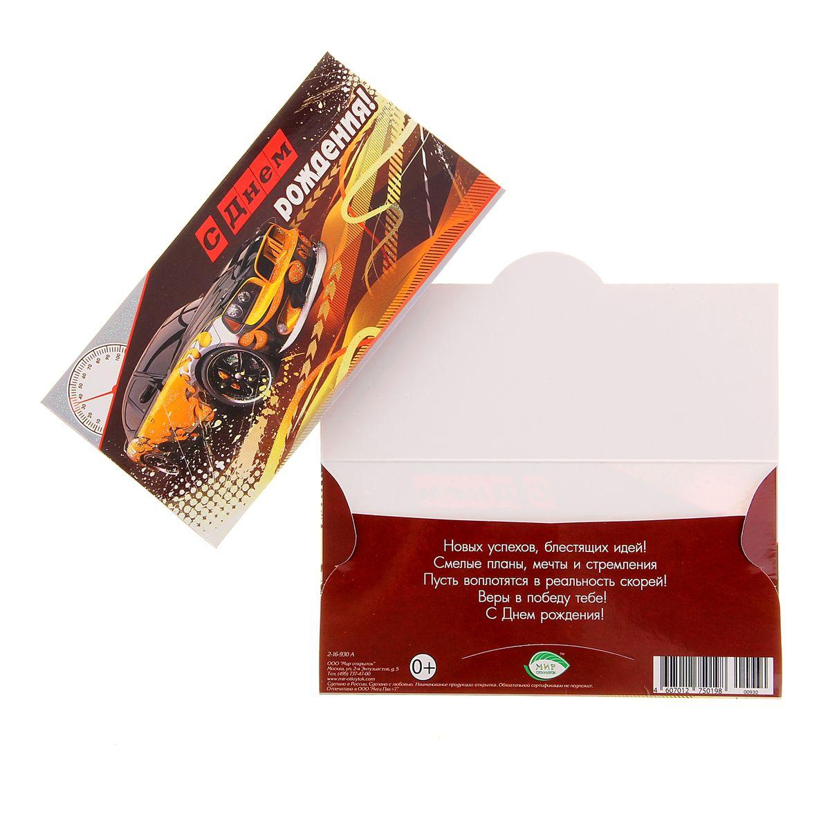 Конверт для денег С Днем Рождения!. 10520101052010Конверт для денег С Днем Рождения! выполнен из плотной бумаги и украшен яркой картинкой. Это необычная красивая одежка для денежного подарка, а так же отличная возможность сделать его более праздничным и создать прекрасное настроение!
