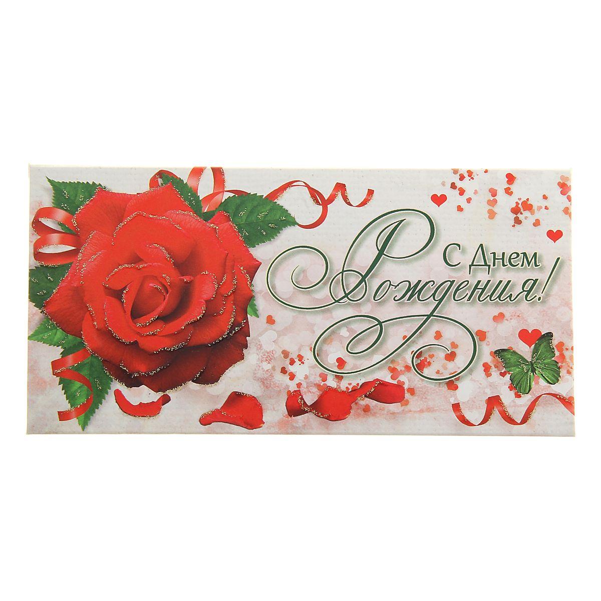 Конверт для денег Квадра С Днем Рождения! Красная роза. 10632401063240Конверт для денег Квадра С Днем Рождения! Красная роза выполнен из плотной бумаги и украшен яркой картинкой с изображением розы и бабочки. Это необычная красивая одежка для денежного подарка, а так же отличная возможность сделать его более праздничным и создать прекрасное настроение! Конверт Квадра С Днем Рождения! Красная роза - идеальное решение, если вы хотите подарить деньги.