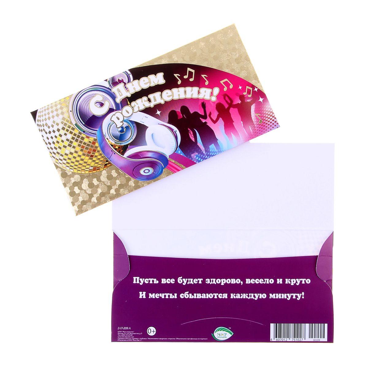 Конверт для денег С Днем рождения!. 10945421094542Конверт для денег С Днем Рождения! выполнен из картона и украшен яркой картинкой, соответствующей событию, для которого предназначен. Это необычная красивая одежка для денежного подарка, а так же отличная возможность сделать его более праздничным и создать прекрасное настроение!