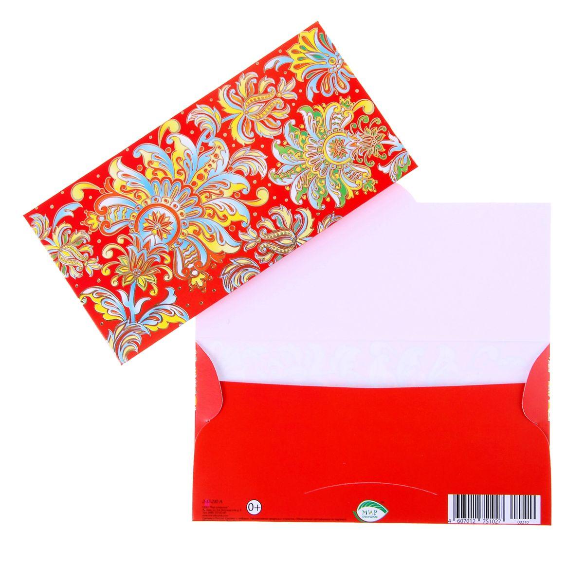Конверт для денег Sima-land. 10945431094543Конверт для денег Sima-land универсальный выполнен из плотной бумаги и украшен яркой картинкой с орнаментом. Это необычная красивая одежка для денежного подарка, а так же отличная возможность сделать его более праздничным и создать прекрасное настроение! Конверт Sima-land - идеальное решение, если вы хотите подарить деньги.
