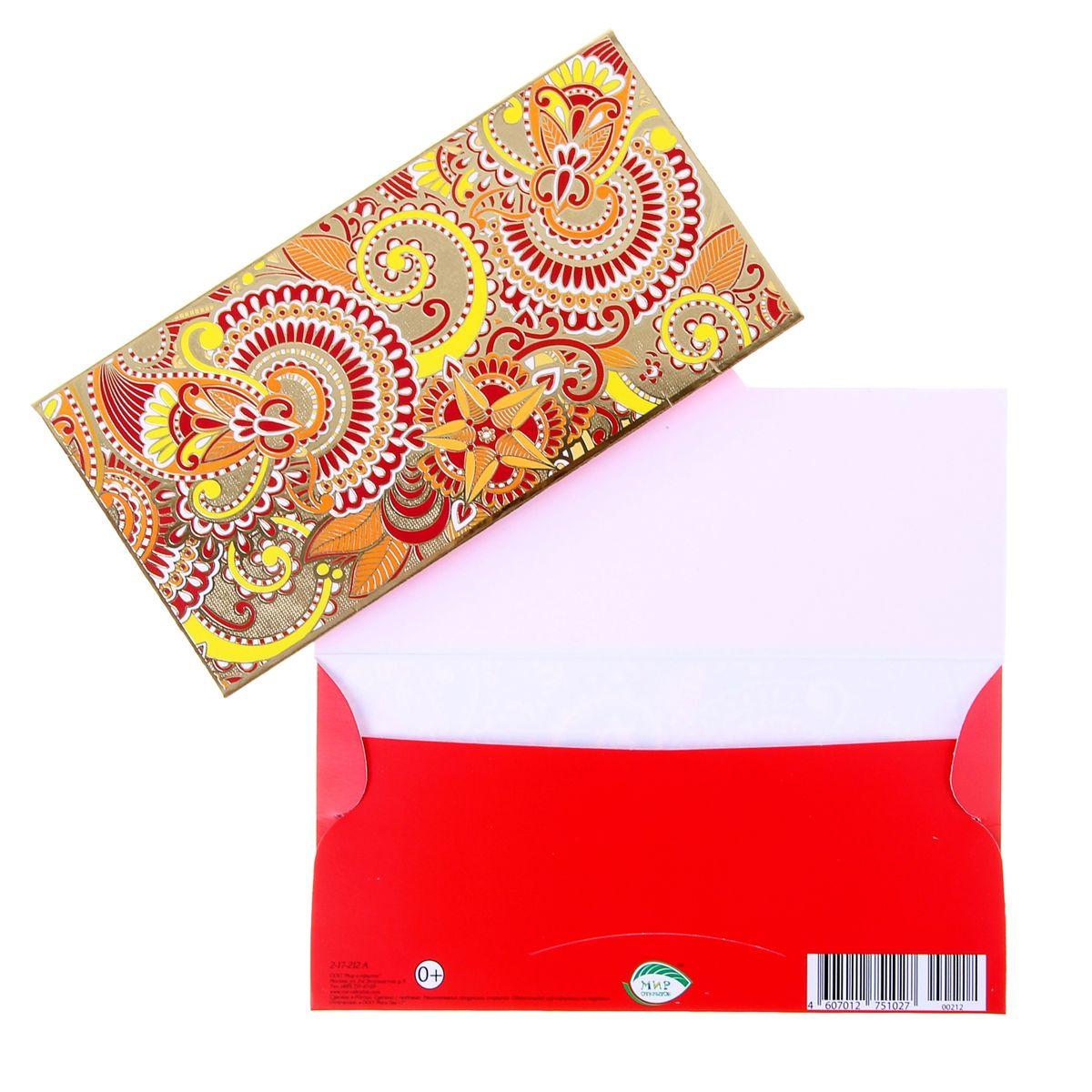 Конверт для денег Мир открыток. 10945451094545Красочный конверт для денег Мир открыток изготовлен из плотной бумаги. Внутри конверта находится отделение для денег. В таком красивом и оригинальном конверте подарок будет выглядеть ярко и торжественно!
