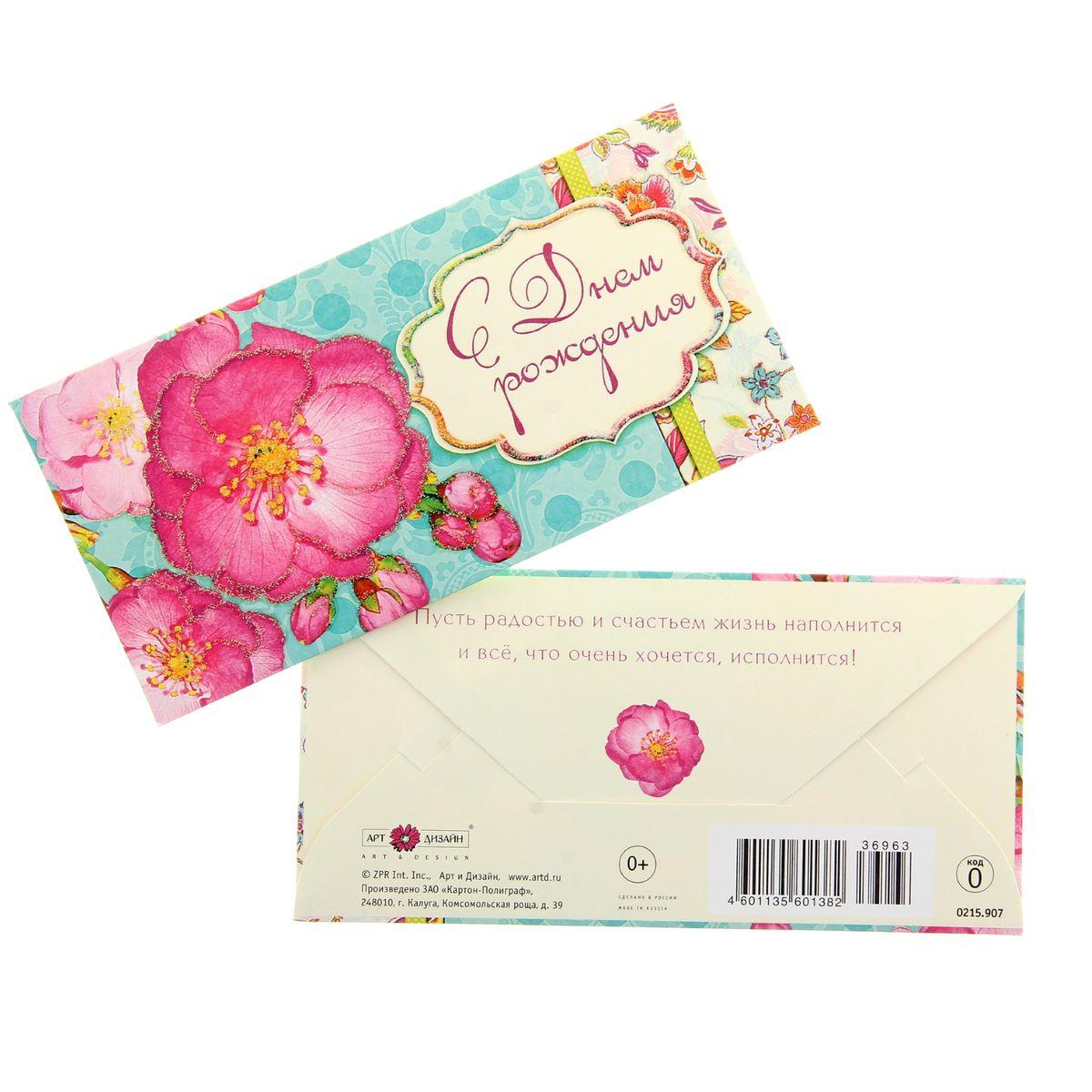 Дизайн конверта для денег