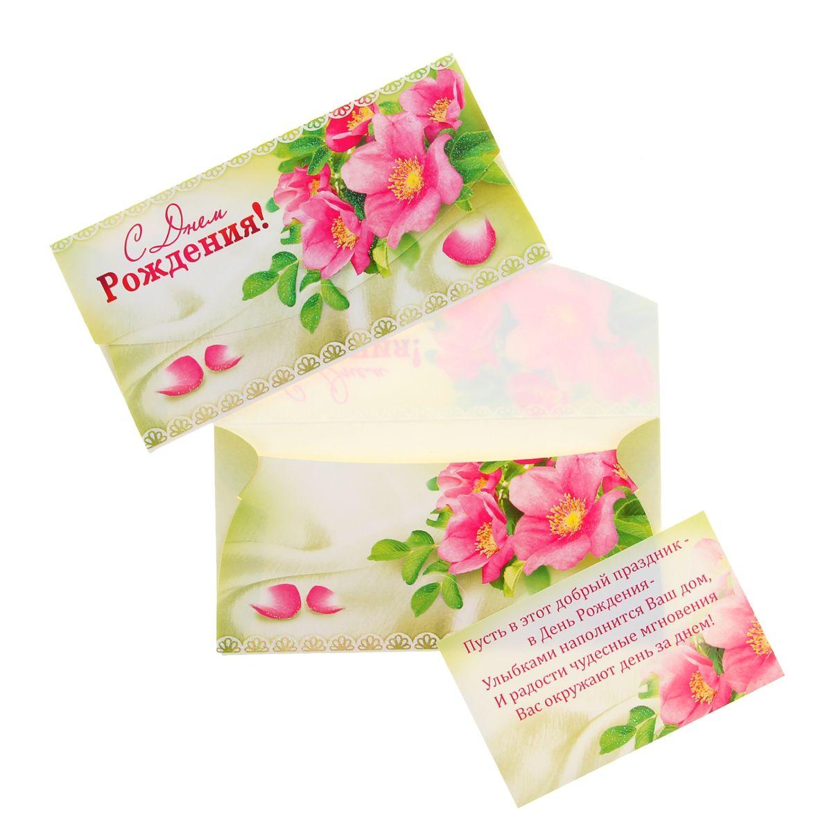 Поздравительные открытки с вкладышами